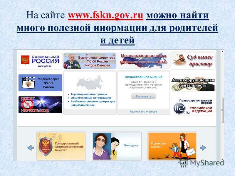 На сайте www.fskn.gov.ru можно найти много полезной информации для родителей и детей