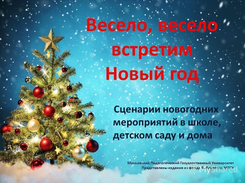 Бесплатно сценарии нового год