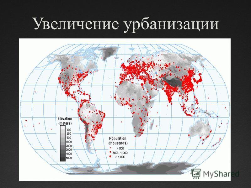 Увеличение урбанизации Увеличение урбанизации