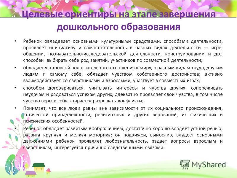 ProPowerPoint.ru Целевые ориентиры на этапе завершения дошкольного образования Ребенок овладевает основными культурными средствами, способами деятельности, проявляет инициативу и самостоятельность в разных видах деятельности игре, общении, познавател