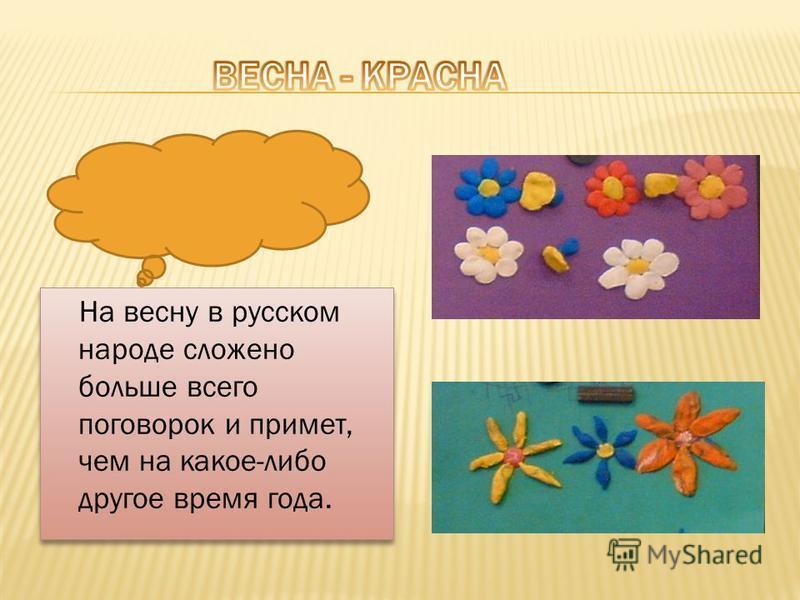 На весну в русском народе сложено больше всего поговорок и примет, чем на какое-либо другое время года.