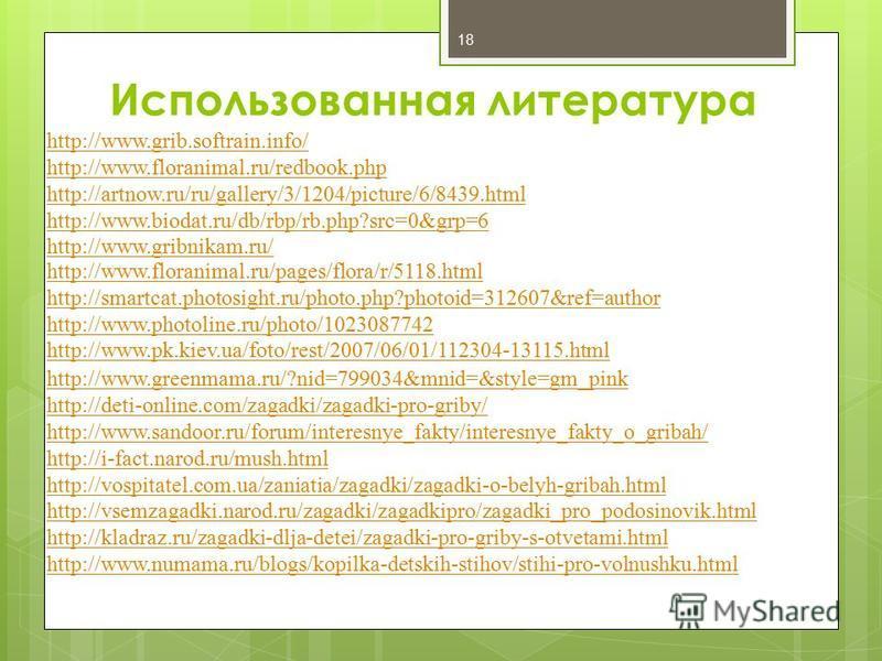 Использованная литература 18 http://www.grib.softrain.info/ http://www.floranimal.ru/redbook.php http://artnow.ru/ru/gallery/3/1204/picture/6/8439. html http://www.biodat.ru/db/rbp/rb.php?src=0&grp=6 http://www.gribnikam.ru/ http://www.floranimal.ru/