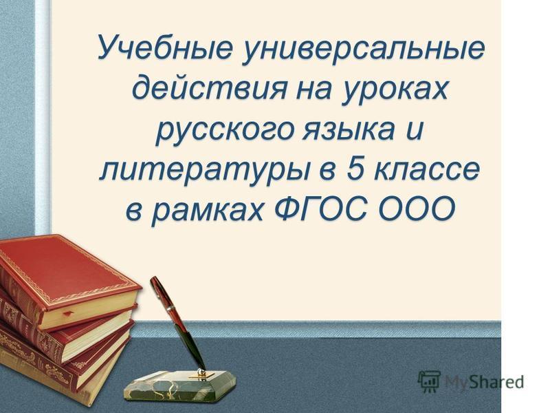Учебные универсальные действия на уроках русского языка и литературы в 5 классе в рамках ФГОС ООО