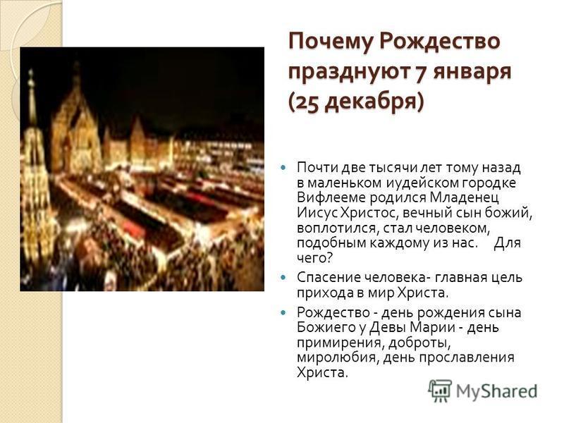 Почему в россии рождество не 25 декабря а 7 января