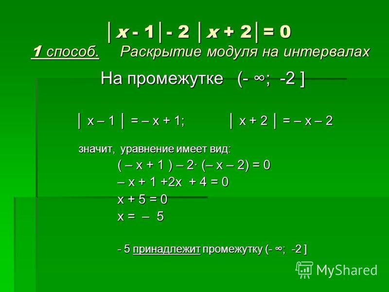 x - 1- 2 x + 2= 0 1 способ. Раскрытие модуля на интервалахx - 1- 2 x + 2= 0 1 способ. Раскрытие модуля на интервалах На промежутке (- ; -2 ] х – 1 = – х + 1; х + 2 = – х – 2 х – 1 = – х + 1; х + 2 = – х – 2 значит, уравнение имеет вид: ( – х + 1 ) –