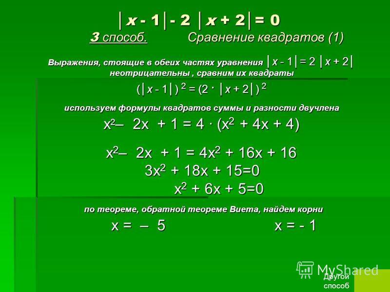 x - 1- 2 x + 2= 0 3 способ. Сравнение квадратов (1)x - 1- 2 x + 2= 0 3 способ. Сравнение квадратов (1) Выражения, стоящие в обеих частях уравнениях - 1= 2 x + 2 неотрицательны, сравним их квадраты (x - 1) 2 = (2 x + 2) 2 используем формулы квадратов