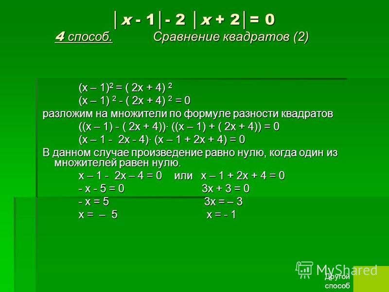 x - 1- 2 x + 2= 0 4 способ. Сравнение квадратов (2) x - 1- 2 x + 2= 0 4 способ. Сравнение квадратов (2) (х – 1) 2 = ( 2 х + 4) 2 (х – 1) 2 - ( 2 х + 4) 2 = 0 (х – 1) 2 - ( 2 х + 4) 2 = 0 разложим на множители по формуле разности квадратов разложим на