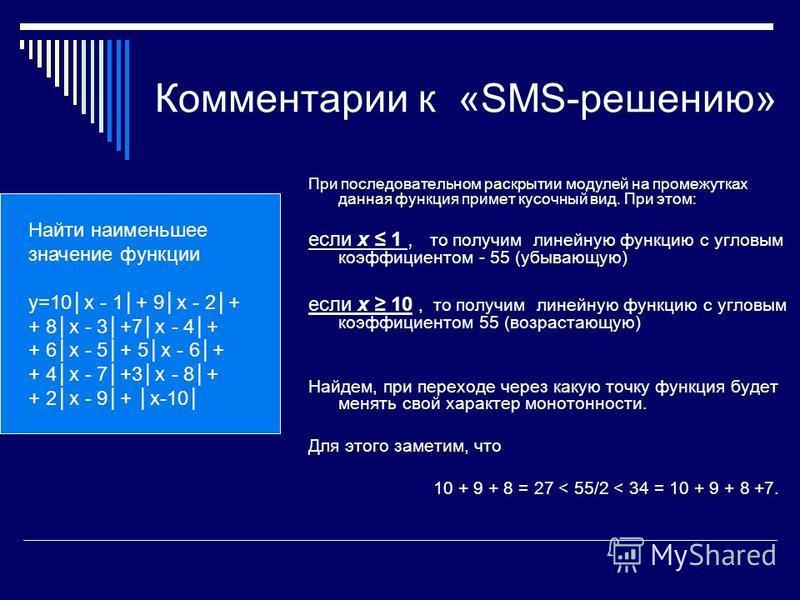 Комментарии к «SMS-решению» Найти наименьшее значение функции у=10x - 1+ 9x - 2+ +8x - 3+7x - 4+ +6x - 5+ 5x - 6+ +4x - 7+ 3x - 8+ +2x - 9+ x-10 Найти наименьшее значение функции у=10x - 1+ 9x - 2+ + 8x - 3+7x - 4+ + 6x - 5+ 5x - 6+ + 4x - 7+3x - 8+