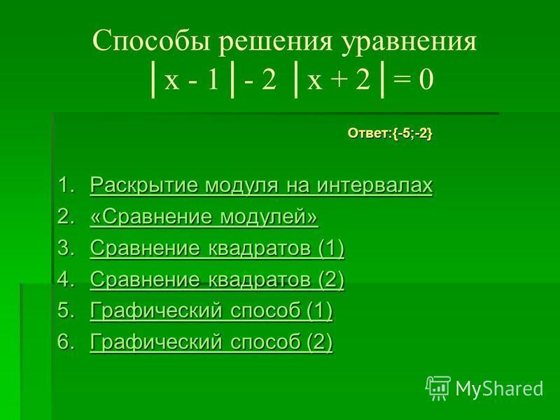 Способы решения уравнения x - 1- 2 x + 2= 0 1. Раскрытие модуля на интервалах Раскрытие модуля на интервалах Раскрытие модуля на интервалах 2.«Сравнение модулей» «Сравнение модулей»«Сравнение модулей» 3. Сравнение квадратов (1) Сравнение квадратов (1