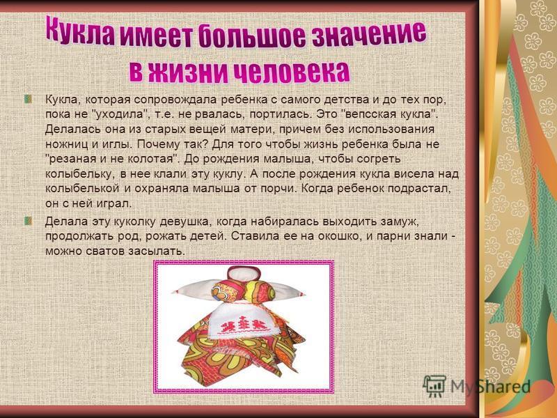 Россия - огромная многонациональная страна. Около ста пятидесяти народов живут на ее необъятных просторах. Сложные повороты истории соединили и сплотили на огромной территории в единую общность огромное население, которое зачастую называют одним соби