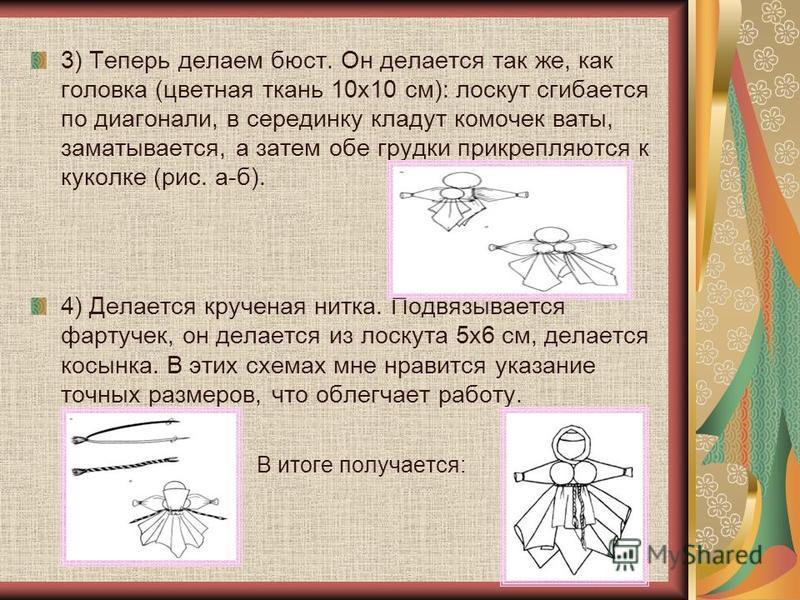 1) Лоскут 15 х 15 см перегнуть по диагонали, в серединку положить комок ниток или ваты, чтобы была
