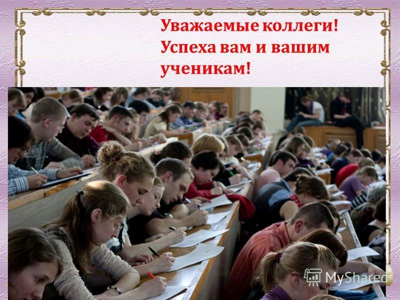 Уважаемые коллеги! Успеха вам и вашим ученикам!