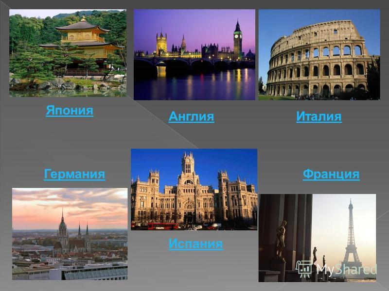Англия Япония Испания Франция Италия Германия