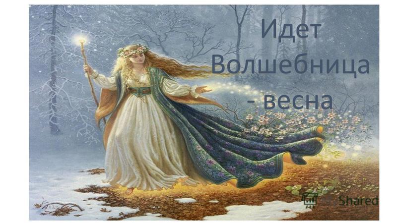 Идет Волшебница - весна