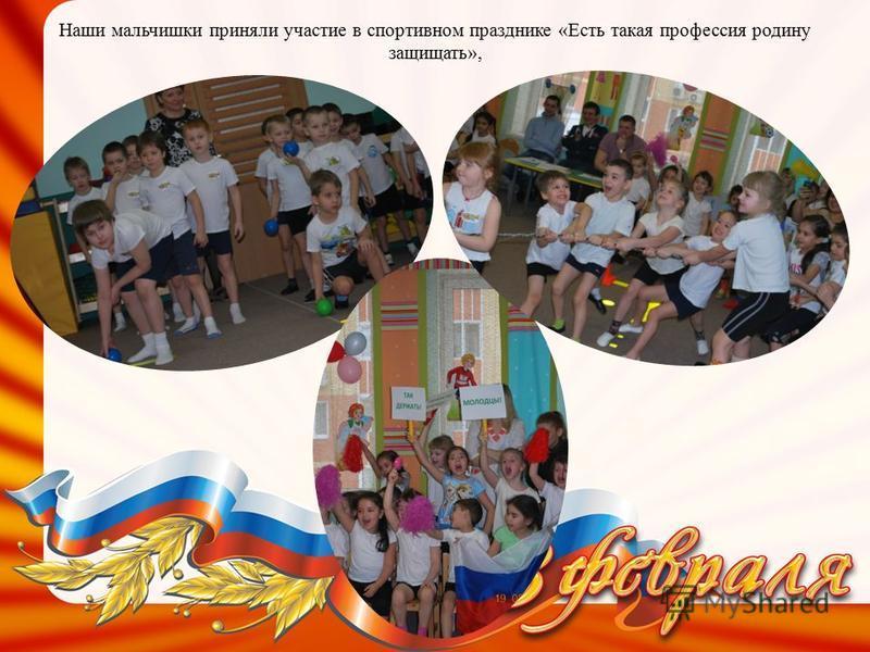 Наши мальчишки приняли участие в спортивном празднике «Есть такая профессия родину защищать»,