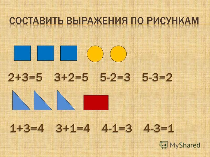 2+3=5 3+2=5 5-2=3 5-3=2 1+3=4 3+1=4 4-1=3 4-3=1