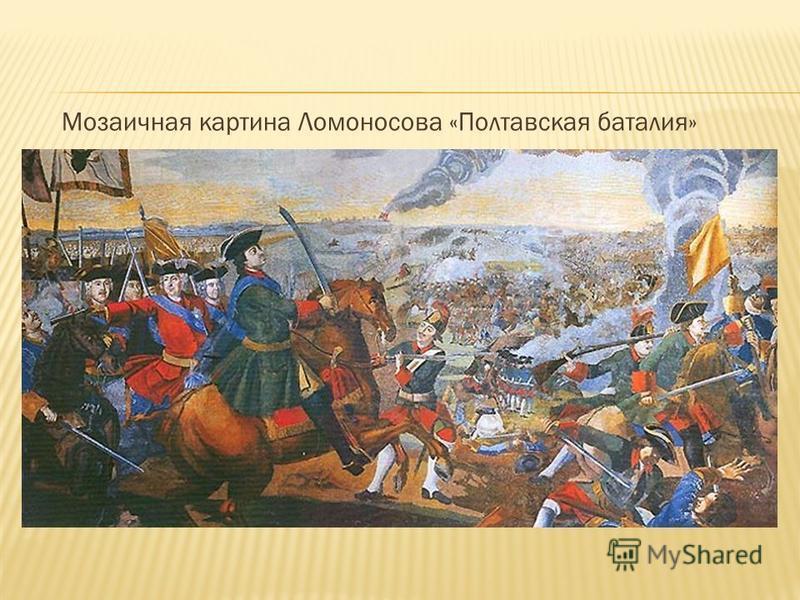 Мозаичная картина Ломоносова «Полтавская баталия»