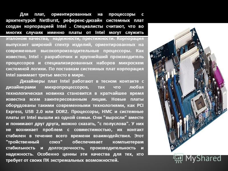 Для плат, ориентированных на процессоры с архитектурой NetBurst, референс-дизайн системных плат создан корпорацией Intel. Специалисты считают, что во многих случаях именно платы от Intel могут служить эталоном качества, надежности, престижности. Корп