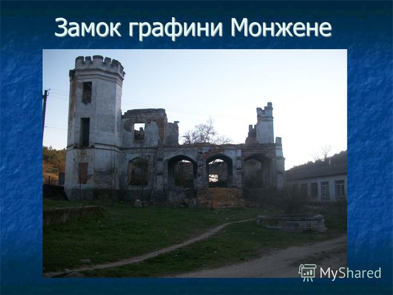 Замок графини Монжене