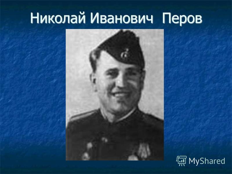 Николай Иванович Перов