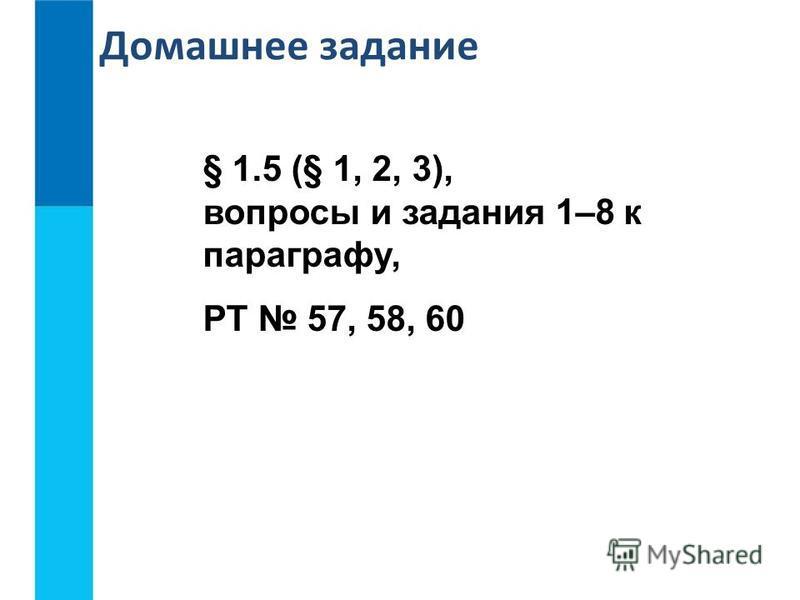 Домашнее задание § 1.5 (§ 1, 2, 3), вопросы и задания 1–8 к параграфу, РТ 57, 58, 60