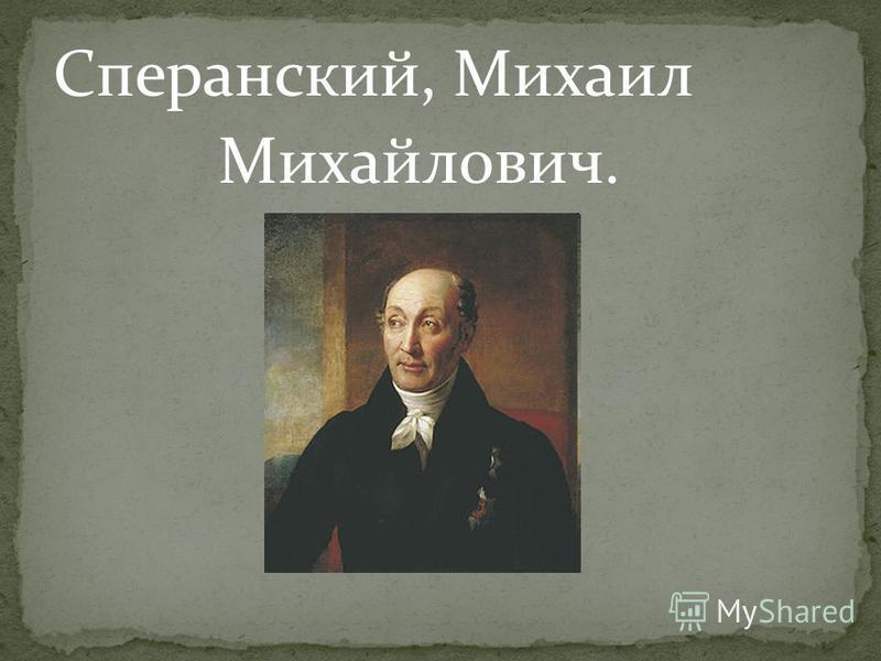 Сперанский, Михаил Михайлович.