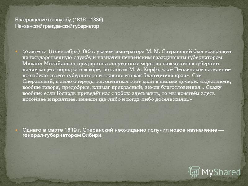 30 августа (11 сентября) 1816 г. указом императора М. М. Сперанский был возвращен на государственную службу и назначен пензенским гражданским губернатором. Михаил Михайлович предпринял энергичные меры по наведению в губернии надлежащего порядка и вск