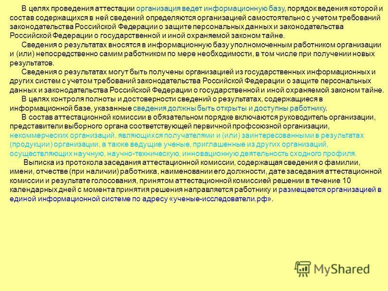 В целях проведения аттестации организация ведет информационную базу, порядок ведения которой и состав содержащихся в ней сведений определяются организацией самостоятельно с учетом требований законодательства Российской Федерации о защите персональных