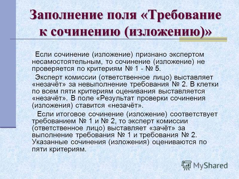 Заполнение поля «Требование к сочинению (изложению)» Если сочинение (изложение) признано экспертом несамостоятельным, то сочинение (изложение) не проверяется по критериям 1 - 5. Эксперт комиссии (ответственное лицо) выставляет «незачёт» за невыполнен