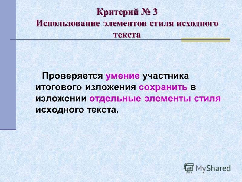 Критерий 3 Использование элементов стиля исходного текста Проверяется умение участника итогового изложения сохранить в изложении отдельные элементы стиля исходного текста.