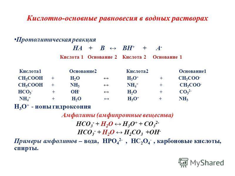 Кислотно-основные равновесия в водных растворах Протолитическая реакция HA + B BH + + A - Кислота 1 Основание 2 Кислота 2 Основание 1 CH 3 COOH + H 2 O H 3 O + + CH 3 COO - CH 3 COOH + NH 3 NH 4 + + CH 3 COO - HCO 3 - + OH - H 2 O + CO 3 2- NH 4 + +