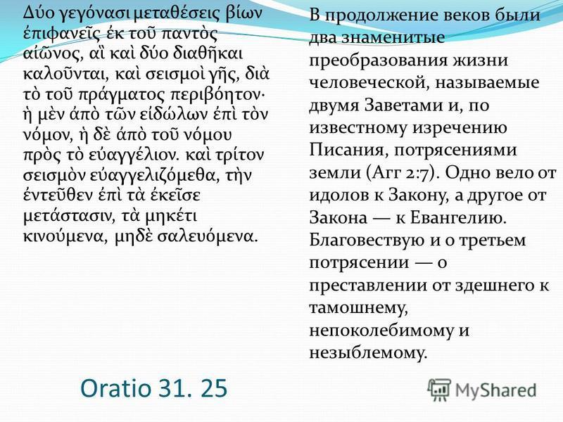 Oratio 31. 25 Δ ο γεγ νασι μεταθ σεις β ων πιφανε ς κ το παντ ς α νος, α κα δ ο διαθ και καλο νται, κα σεισμο γ ς, δι τ το πρ γματος περιβ ητον· μ ν π τ ν ε δ λων π τ ν ν μον, δ π το ν μου πρ ς τ ε αγγ λιον. κα τρ τον σεισμ ν ε αγγελιζ μεθα, τ ν ντε