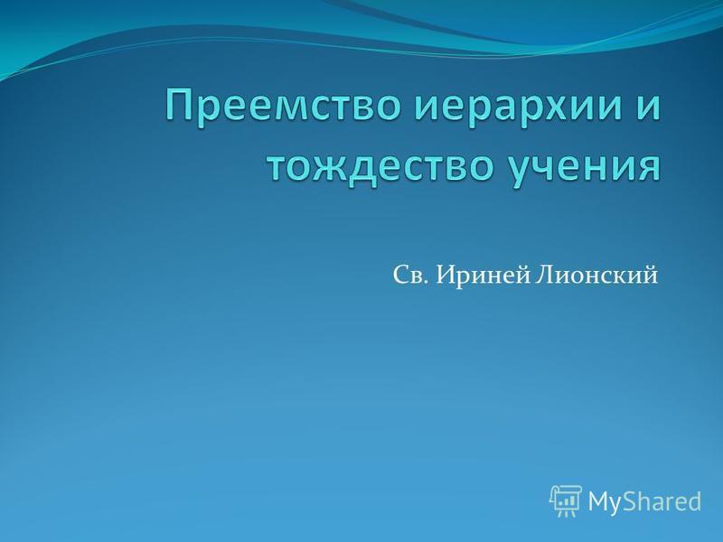 Св. Ириней Лионский