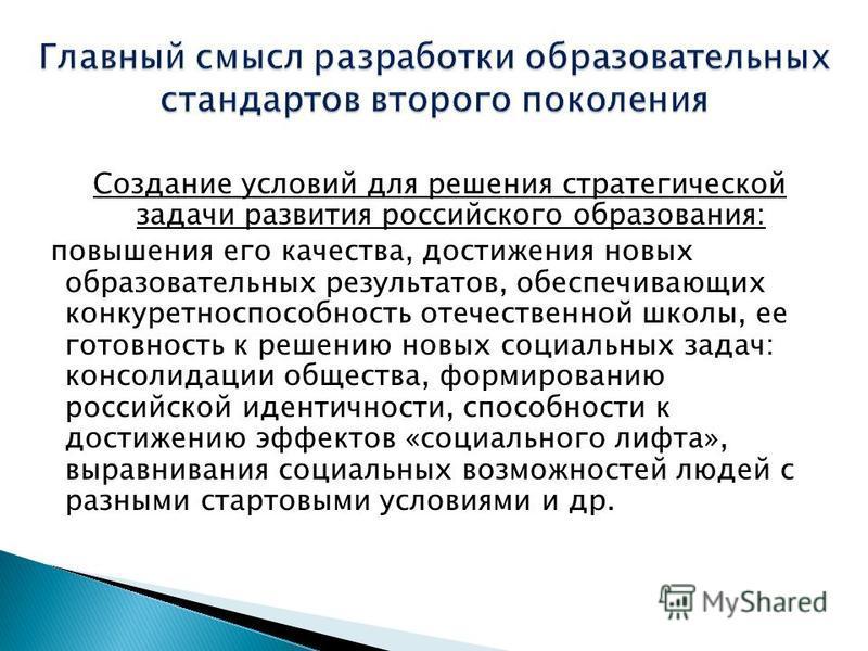 Создание условий для решения стратегической задачи развития российского образования: повышения его качества, достижения новых образовательных результатов, обеспечивающих конкурентоспособность отечественной школы, ее готовность к решению новых социаль