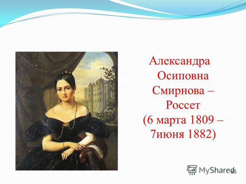 Александра Осиповна Смирнова – Россет (6 марта 1809 – 7 июня 1882) 16