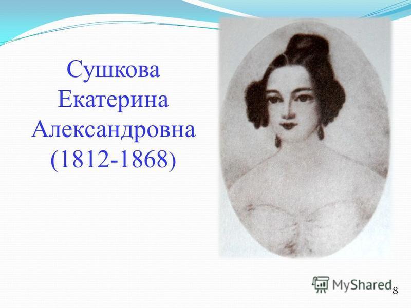 Сушкова Екатерина Александровна (1812-1868 ) 8