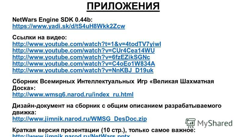 ПРИЛОЖЕНИЯ NetWars Engine SDK 0.44b: https://www.yadi.sk/d/tS4uH8Wkk2Zcw Ссылки на видео: http://www.youtube.com/watch?t=1&v=4todTV7yiwI http://www.youtube.com/watch?v=CUr4Cea14WU http://www.youtube.com/watch?v=6fzEZikSGNc http://www.youtube.com/watc