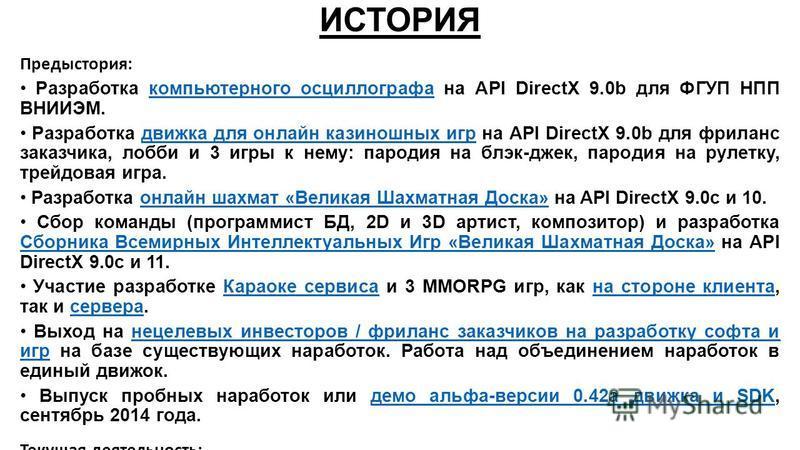 ИСТОРИЯ Предыстория: Разработка компьютерного осциллографа на API DirectX 9.0b для ФГУП НПП ВНИИЭМ.компьютерного осциллографа Разработка движка для онлайн казиношных игр на API DirectX 9.0b для фриланс заказчика, лобби и 3 игры к нему: пародия на блэ