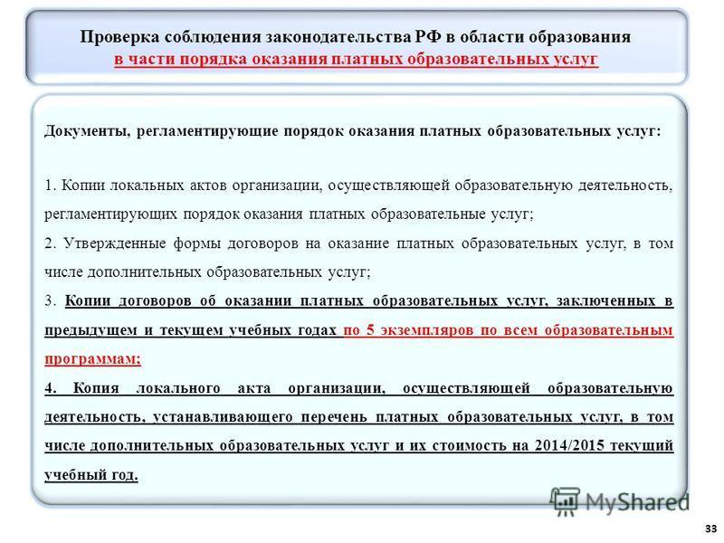 Проверка соблюдения законодательства РФ в области образования в части порядка оказания платных образовательных услуг Документы, регламентирующие порядок оказания платных образовательных услуг: 1. Копии локальных актов организации, осуществляющей обра