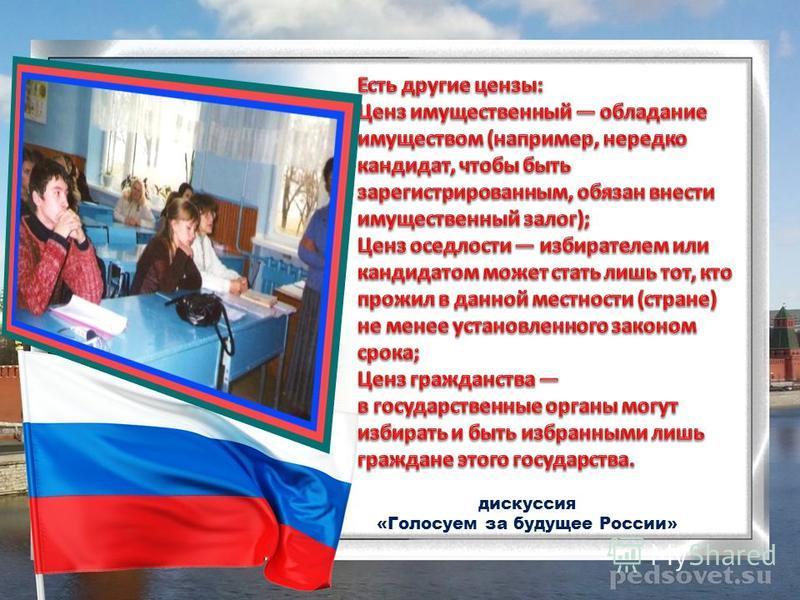 дискуссия «Голосуем за будущее России»
