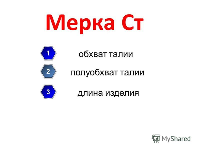 обхват талии 1 полуобхват талии 2 длина изделия 3 : Мерка Ст