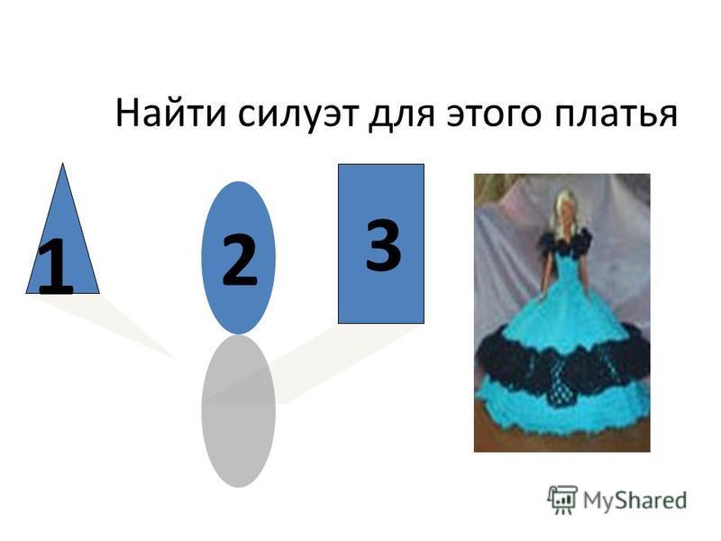 Найти силуэт для этого платья 3 2 1