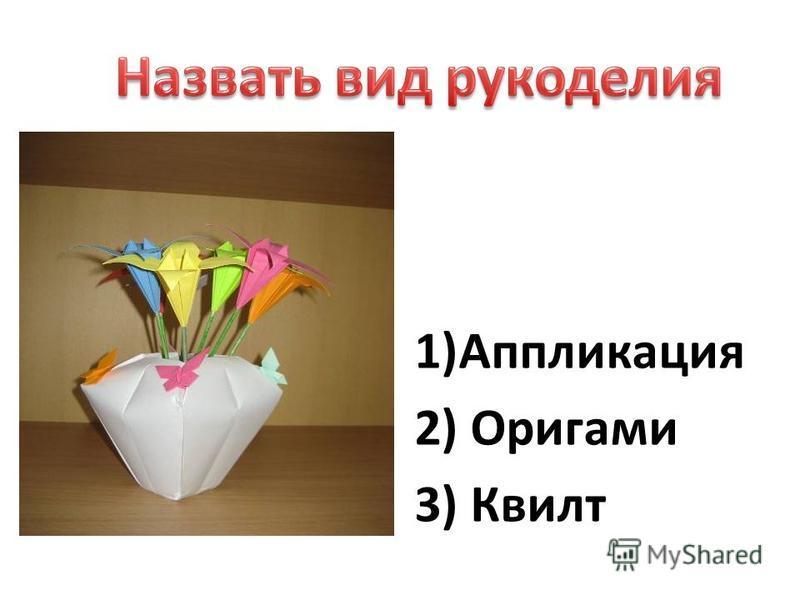 1)Аппликация 2) Оригами 3) Квилт