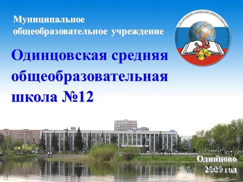 Муниципальное общеобразовательное учреждение Одинцовская средняя общеобразовательная школа 12 Одинцово 2009 год Одинцово
