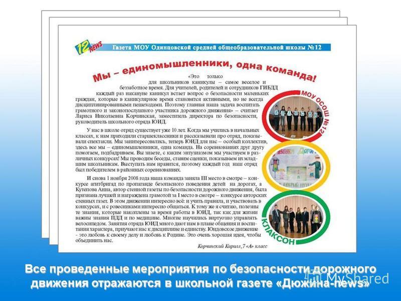 Все проведенные мероприятия по безопасности дорожного движения отражаются в школьной газете «Дюжина-news»