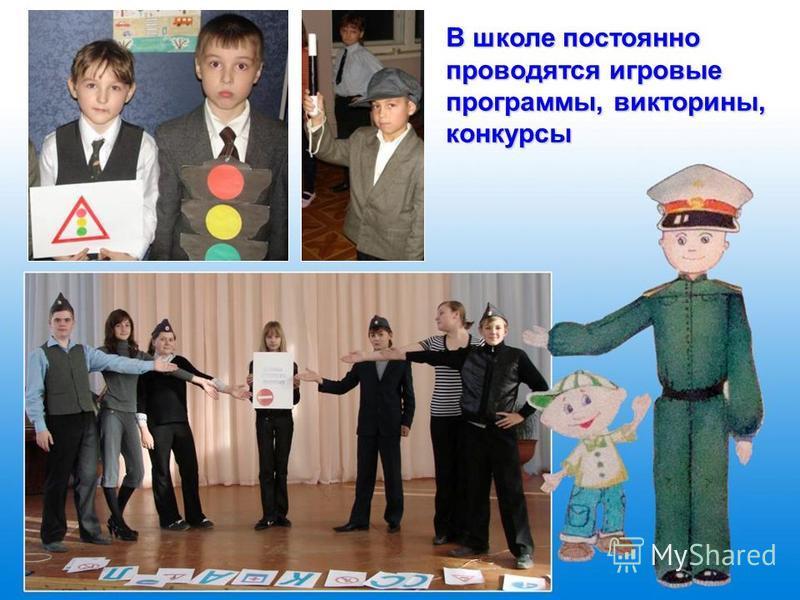 В школе постоянно проводятся игровые программы, викторины, конкурсы