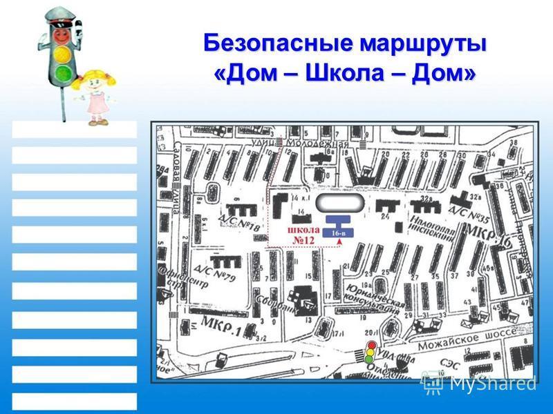 Безопасные маршруты «Дом – Школа – Дом»