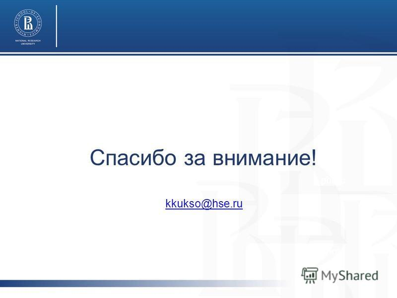 Спасибо за внимание! kkukso@hse.ru photo
