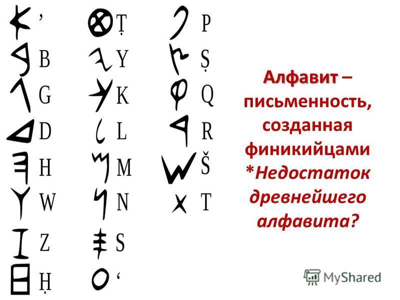 Алфавит Алфавит – письменность, созданная финикийцами *Недостаток древнейшего алфавита?