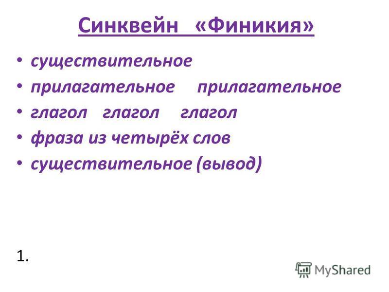 Синквейн «Финикия» существительное прилагательное прилагательное глагол глагол глагол фраза из четырёх слов существительное (вывод) 1.